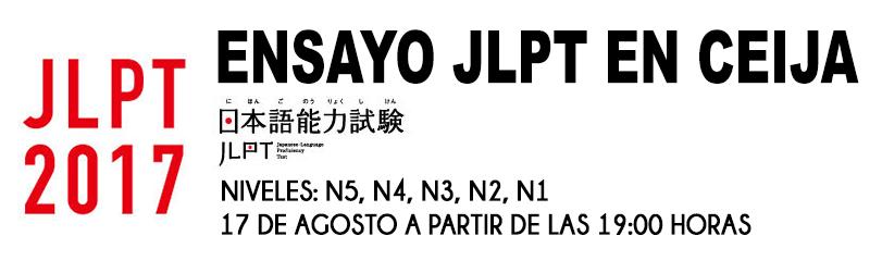 jlpt-2017-copia